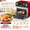 ノンフライ熱風オーブン FVH-D3A-R オーブントースター 一人暮らし アイリスオーヤマ ...