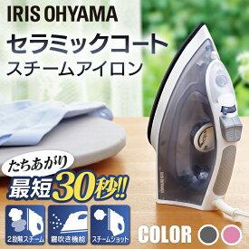 【あす楽】スチームアイロン IRN-21C ホワイト/グレー ピンク送料無料 アイロン スチームアイロン しわ伸ばし 家電 霧吹き ハンガーにかけたまま かけたまま 衣類 服 アイリスオーヤマ