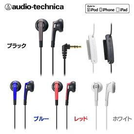 【送料無料】audio-technica (オーディオテクニカ)iPod/iPhone/iPad専用インナーイヤーヘッドホン ATH-C505 BK・BL・RD・WH[インナーイヤー・ダイナミック型] おしゃれ 【楽ギフ】