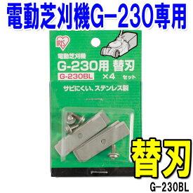 【クーポン配布中】電動芝刈機G−230用替刃 G-230BL庭 手入れ 芝刈り メンテナンス[SIBK] おしゃれ アイリスオーヤマ