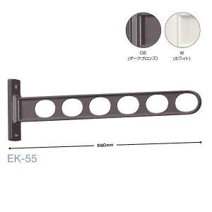 ホスクリーンEK55W・EK55DB【D】