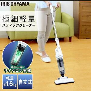 極細軽量スティッククリーナーシルバーIC-S2-S掃除機2WAYサイクロンクリーナーハンディクリーナースティッククリーナーコンパクト小型アイリスオーヤマスティック人気便利家庭掃除清掃