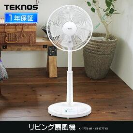 扇風機 静音 ホワイト KI-1775-W送料無料 扇風機 フラットガード・フラットベース リビング ファン リビングメカ扇風機 テクノスファン リビング扇風機 TEKNOS テクノス【拡販】[夏家電]