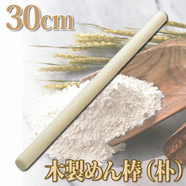 木製めん棒(朴) BMV01030 30cm【en】 おしゃれ