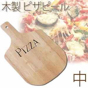 木製ピザピールGPZ042中【TC】