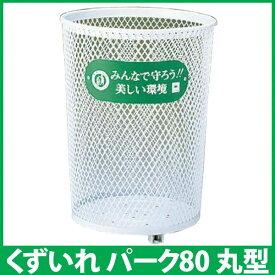 くずいれ パーク80 丸型 KKZ08 【en】 おしゃれ 送料無料 【楽ギフ】