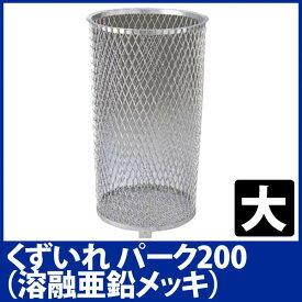 【送料無料】くずいれ パーク200(溶融亜鉛メッキ)KKZ2101【en】 おしゃれ 【楽ギフ】