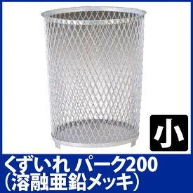 【送料無料】くずいれ パーク200(溶融亜鉛メッキ)KKZ2102【en】 おしゃれ 【楽ギフ】
