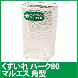 くずいれ パーク80 マルエス角型 KKZ10 【en】 おしゃれ 送料無料 【楽ギフ】