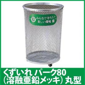 くずいれ パーク80(溶融亜鉛メッキ) KKZ1901【en】 おしゃれ 送料無料 【楽ギフ】