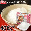 【あす楽】パックごはん パック米 180g 低温製法米のおいしいごはん 秋田県産あきたこまち 180g×40パックケース 角型…
