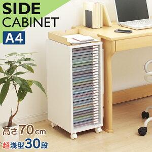 木製フロアケース MFE-7300書類ケース 30段 書類収納ケース 棚 収納 ホワイト フロアケース オフィス収納 書類整理 木製 棚 レターケース トレー 引き出し 引出し チェスト 整理箱 収納ケース