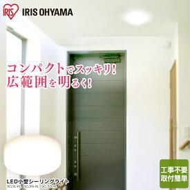 【あす楽】シーリングライト アイリスオーヤマ 小型 40W 電球色 昼白色 昼光色小型シーリングライト 小型シーリング LEDライト 照明 電気 節電 工事不要 省エネ 快適 リビング 洗面所 寝室 明るい 人気 客間 新生活 SCL5L-HL SCL5N-HL SCL5D-HL アイリス