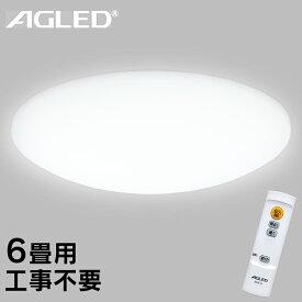【あす楽】シーリングライト 6畳 LEDシーリングライト 5.0 6畳調光 CL6D-AG送料無料 LED エルイーディー 明かり リビング ダイニング 寝室 照明 照明器具 ライト 調光 省エネ 節電 インテリア照明 電気 省エネ取り付け簡単 6畳段階 AGLED