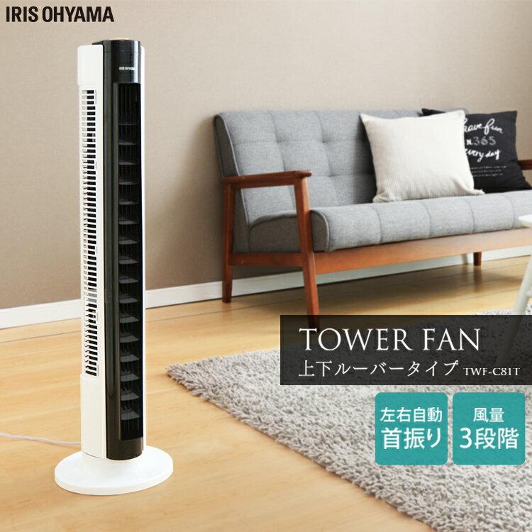【あす楽】タワーファン 上下可動ルーバータイプ TWF-C81T送料無料 アイリスオーヤマ 扇風機 タワー おしゃれ せんぷうき 置き型 リビング 寝室 子供部屋 上下首振り 首振り 首ふり タイマー タイマー付き 風量 3段階 スリム パワフル リモコン