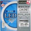 【3年保証】丸形蛍光灯 led 丸型LEDランプ 32形+40形 長寿命 ledライト led蛍光灯 丸型led蛍光灯 丸型 蛍光灯 照明器…