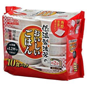【10パック】ご飯パック 低温製法米のおいしいごはん 180g×10パック国産米100% ごはん(レトルト) レトルトご飯 パックごはん パックご飯 レンジごはん インスタントご飯 非常食 防災 角型 ア