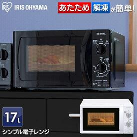 【あす楽】電子レンジ ターンテーブル 単機能 IMB-T171-5 MBL-17T5-B IMB-T171-6 MBL-17T6-B送料無料 50Hz 東日本 60Hz 西日本 お弁当温め 一人暮らし おしゃれ 調理家電 調理器具 ホワイト ブラック レンジ アイリスオーヤマ