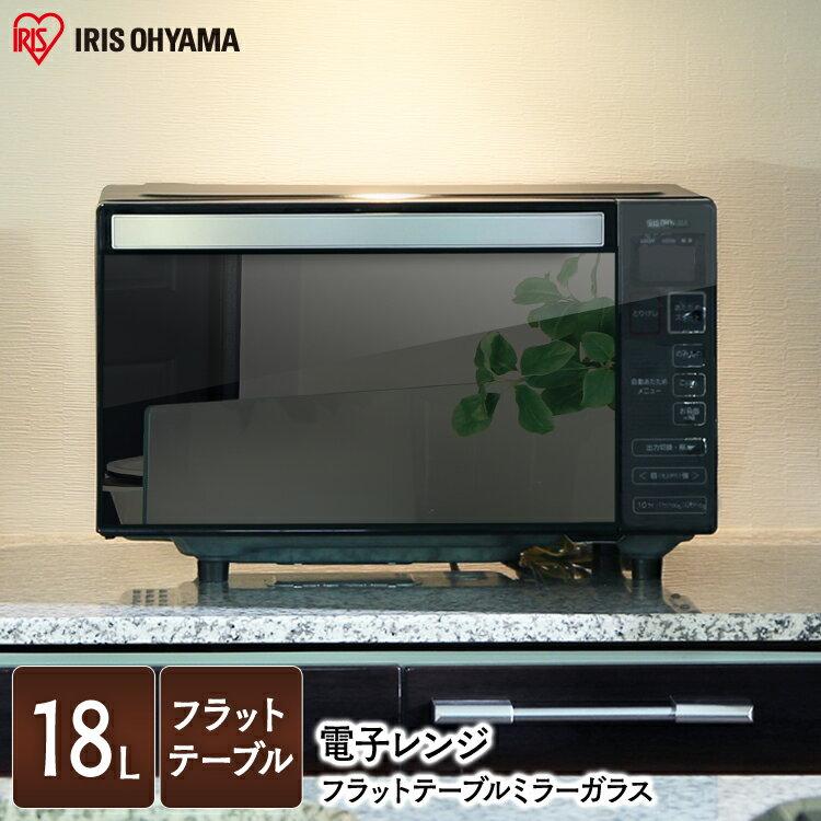 【あす楽】電子レンジ フラット 18L IMB-FM18-5 IMB-FM18-6送料無料 アイリス レンジ フラットテーブル 東日本 西日本 アイリスオーヤマ オートメニュー おしゃれ ブラック ミラーガラス あたため 一人暮らし ひとり暮らし 新生活