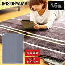 ホットカーペット 1.5畳 本体 180×126cm IHC-15-H電気カーペット 電気マット ホットマット 電気 カーペット 足元 あ…
