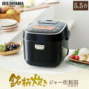 《25日ポイント5倍》炊飯器 5.5合 一人暮らし RC-MC50-B炊飯器 炊飯ジャー 5合 アイリスオーヤマ 米屋の旨み 銘柄炊き…
