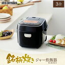 【あす楽】炊飯器 一人暮らし 3合 RC-MC30-B送料無料 炊飯ジャー 3合 米屋の旨み 銘柄炊きジャー炊飯器 炊飯器 マイコ…