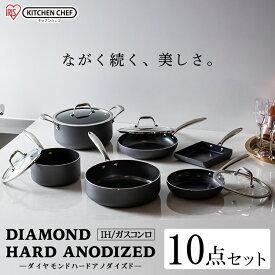 【あす楽】フライパン点セット DHA-SE10送料無料 ダイヤモンドハードアノダイズド ダイヤモンドコートパン フライパン なべ 料理 調理 炒める ダイヤモンドコーティング 耐摩耗性 調理器具 長持ち ガス アイリスオーヤマ