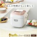 【あす楽】炊飯器 3合 RC-MC30-WPG送料無料 炊飯ジャー 3合 一人暮らし アイリスオーヤマ 米屋の旨み 銘柄炊きジャー…