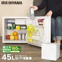 【あす楽】冷蔵庫 45L 白 IRR-A051D-W送料無料 小型 ミニ冷蔵庫 ミニ コンパクト冷蔵庫 保冷 キッチン家電 一人暮らし…