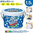 【あす楽】オキシクリーン 1.5kg送料無料 洗濯洗剤 大容量サイズ 酸素系漂白剤 粉末洗剤 OXI CLEAN 洗濯洗剤酸素系漂…