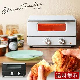 トースター オーブントースター スチームトースター IO-ST001送料無料 おしゃれ スチーム機能 オーブン トースト トースター2枚 パン HIRO スチームオーブントースター 水蒸気 ホワイト 白 ブラック 黒 朝食 パン