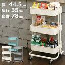 【あす楽】キッチンワゴン キャスター付き 3段 KW-L001送料無料 キッチン 収納 ラック キッチンワゴン 北欧 3段 おし…