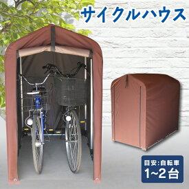 《エントリーでポイント2倍!》サイクルハウス 1台 2台 おしゃれ ACI-2SBR サイクルハウス サイクルガレージ 自転車置き場 屋根 物置 おしゃれ 家庭用 自転車置場 駐輪場 サイクルポート バイク ガレージ 1〜2台用