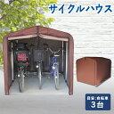 【あす楽】サイクルハウス 3台用 ACI-3SBR送料無料 自転車置場 物置 自転車 置き場 物置 自転車 3台 屋外 自転車収納 家庭用 サイクルポート バイク 保管 ガレージ 雨よけ日差し収納 自