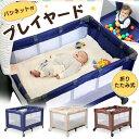 【あす楽】プレイヤード 88-858送料無料 ベビーサークル ベビーベッド 赤ちゃん プレイヤード コンパクト ネイビー・…