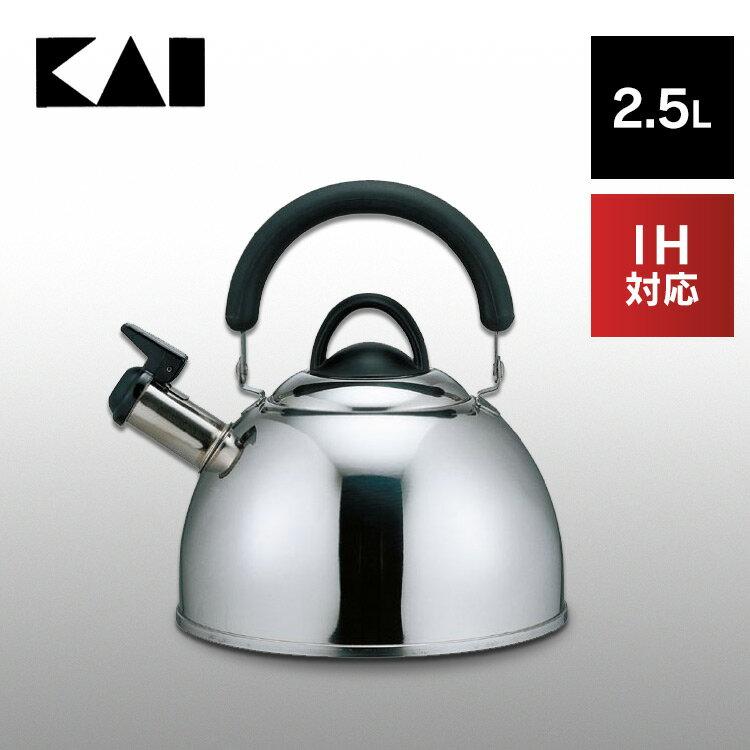 貝印 シェフトロンケトル 2.5L DY5056送料無料 ケトル IH対応 日本製 2.5L IH対応 ガス対応 笛吹きケトル ケトル やかん 日本製 おしゃれ 【楽ギフ】