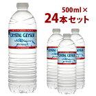 【あす楽】クリスタルガイザー 500mL×24本入り送料無料 飲料 ドリンク 保存 保管 便利 水分 水分補給【O】[★SS]