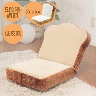 座椅子 食パン座椅子 ナチュラル/トースト 1人掛けソファ 食パン 5段階 リクライニング ざいす 座いす 座イス おしゃれ 日本製 かわいい リクライニングチェア フロアチェア ソファ コンパクト 一人掛け