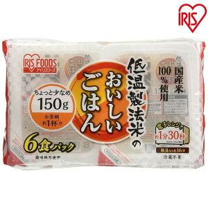 【10%OFF】低温製法米のおいしいごはん 国産米100% 150g×6食パックパック米 パックご飯 パックごはん レトルトごはん ご飯 国産米 アウトドア 単身赴任 ひとり暮らし 来客用 レトルトごはん