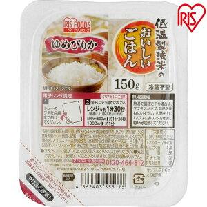 低温製法米のおいしいごはん ゆめぴりか150g×6P 角型 900gパック米 パックごはん レトルトごはん ご飯 ごはんパック 白米 保存 備蓄 非常食 防災 便利 非常食 レンジ 食料 保存 お米 常温で保存