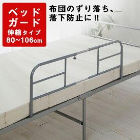 伸縮ベッドガード BDG-8010 シルバー送料無料 [BED]おしゃれ 落下防止 ベッドガード アイリスオーヤマ【予約】
