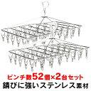 【10%OFF】【あす楽】【2個セット】ステンレスピンチハンガー 52ピンチ送料無料 ステンレス ピンチハンガー 洗濯バサ…