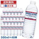 【あす楽】水 クリスタルガイザー ミネラルウォーター 500ml 48本送料無料 飲料水 海外名水 ミネラルウォーター お水 …