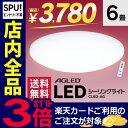 シーリングライト 6畳 LEDシーリングライト 5.0 6畳調光 CL6D-AG LED エルイーディー 明かり リビング ダイニング 寝…