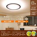 シーリングライト 8畳 調色 4000lm CL8DL-5.0WF 送料無料 アイリスオーヤマ LEDシーリング 木目 木枠 連続調光 天井照…