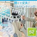 [在庫処分価格]アルミピンチハンガー PIA-52P ブルー・ホワイト あす楽 洗濯ハンガー 物干しハンガー 物干し 角ハンガ…