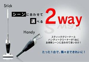 2WAYスティッククリーナーIC-S50-Sアイリスオーヤマ