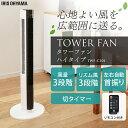 タワーファン ハイタイプ TWF-C101送料無料 アイリスオーヤマ 扇風機 せんぷうき おしゃれ タワー タワー型 ファン 羽…