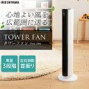 タワーファン メカ式 TWF-D81あす楽対応 アイリスオーヤマ 扇風機 タワー おしゃれ せんぷうき ファン 置き型 リビン…