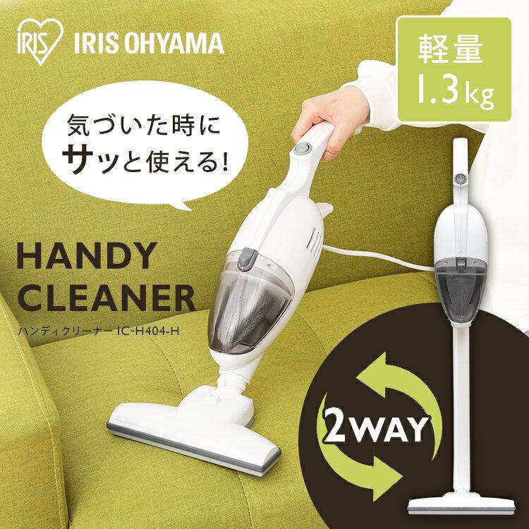 【エントリーでポイント2倍】【あす楽】ハンディクリーナー グレー IC-H404-H 掃除機 クリーナー コンパクト 小さい キレイ きれい そうじき ハンディ お掃除 キレイ 綺麗 家電 そうじき そうじ アイリスオーヤマ